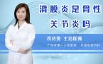 滑膜炎是骨性关节炎吗