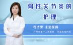骨性关节炎的护理
