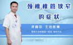 颈椎椎管狭窄的症状