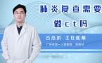 肺炎复查需要做ct吗