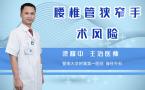腰椎管狭窄手术风险