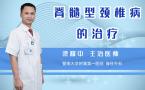 脊髓型颈椎病的治疗