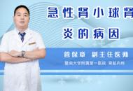 急性腎小球腎炎的病因