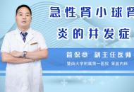 急性腎小球腎炎的并發癥