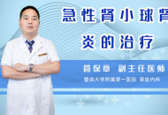 急性腎小球腎炎的治療