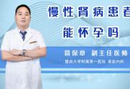 慢性腎病患者能懷孕嗎