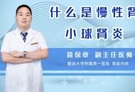 什么是慢性腎小球腎炎