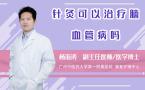 针灸可以治疗脑血管病吗