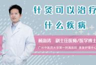 针灸可以治疗什么疾病