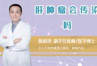 肝肿瘤会传染吗