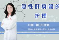急性肝衰竭的护理