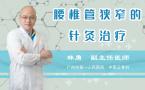 腰椎管狭窄的针灸治疗