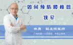 如何预防腰椎管狭窄