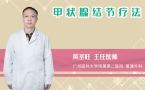 甲状腺结节疗法