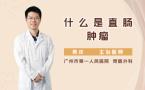 什么是直肠肿瘤