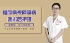 糖尿病视网膜病变术后护理