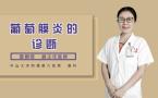 葡萄膜炎的诊断