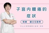 子宫内膜癌的症状