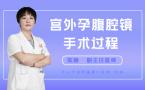 宫外孕腹腔镜手术过程