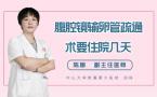 腹腔镜输卵管疏通术要住院几天