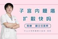 子宫内膜癌扩散快吗