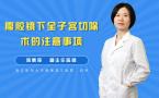 腹腔鏡下全子宮切除術的注意事項