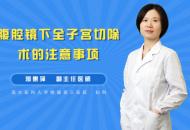 腹腔镜下全子宫切除术的注意事项
