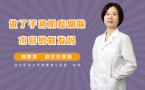 做了子宮肌瘤剔除術容易復發嗎