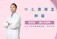 什么是肾盂肿瘤
