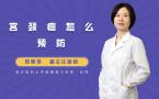 宮頸癌怎么預防