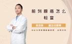 前列腺癌怎么檢查