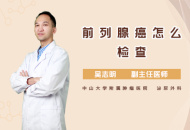 前列腺癌怎么检查