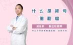 什么是腎母細胞瘤