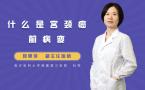 什么是宮頸癌前病變