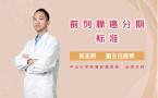 前列腺癌分期標準