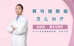 腎母細胞瘤怎么治療