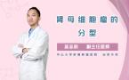 腎母細胞瘤的分型