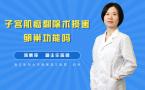 子宮肌瘤剔除術損害卵巢功能嗎