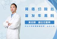 肾癌切除后复发率高吗