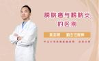 膀胱癌與膀胱炎的區別