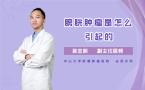 膀胱腫瘤是怎么引起的