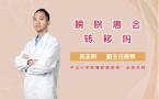 膀胱癌會轉移嗎