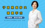 子宮肌瘤多大需要手術