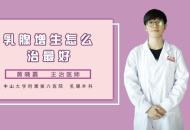 乳腺增生怎么治最好