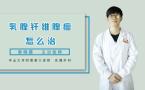 乳腺纖維腺瘤怎么治