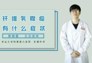 纤维乳腺瘤有什么症状