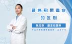 腎癌和尿毒癥的區別