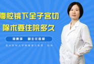 腹腔镜下全子宫切除术要住院多久