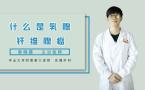 什么是乳腺纖維腺瘤