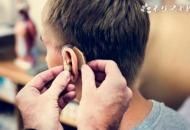 老人的助听器用哪种好